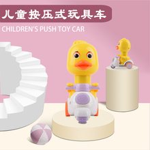 网红儿tz按压(小)黄鸭ro女2-3-5岁宝宝地摊玩具回力惯性滑行车