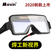 [tzro]自动变光电焊眼镜焊工专用