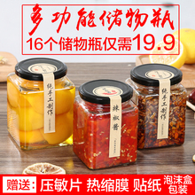包邮四tz玻璃瓶 蜂ro密封罐果酱菜瓶子带盖批发燕窝罐头瓶