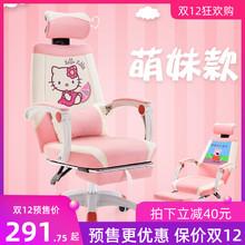 女生电tz椅家用办公ro学生宿舍椅粉色主播直播游戏椅子