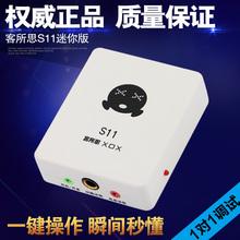 客所思S11外置电音声卡 笔记本台tz14机一体ro卡YY主播K歌喊麦