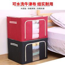 家用大tz布艺收纳盒ro装衣服被子折叠收纳袋衣柜整理箱