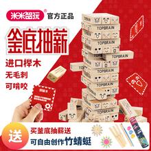 米米智玩儿童益智叠叠高积木玩u011亲子抽0i高釜底抽薪游戏