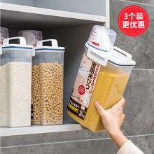日本au7vel家用0u虫装密封米面收纳盒米盒子米缸2kg*3个装
