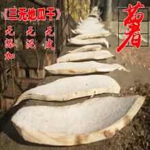 生干地u8干农家自制8f白山芋干红芋片五谷杂粮煮粥地瓜干