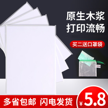 华杰Aua打印100eb用品草稿纸学生用a4纸白纸70克80G木浆单包批发包邮