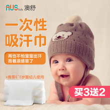 澳舒一ua性幼儿园儿eb巾纯棉婴儿宝宝隔背汗巾