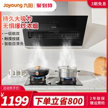 九阳Jub30家用自po套餐燃气灶煤气灶套餐烟灶套装组合