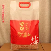 云南特ub红河 元阳m1软香红大米10斤装杂粮天然微红米