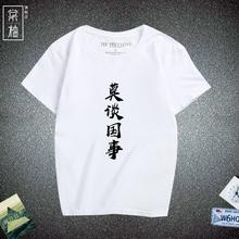 夏季新ub个性创意潮kv衣服男女情侣T恤莫谈国事文字定制短袖