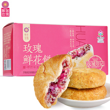 紫金玫瑰鲜花饼平阴玫瑰鲜