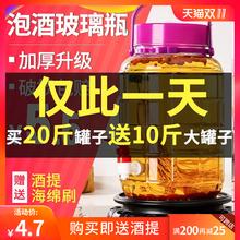 泡酒玻ub瓶带龙头家wa斤20斤专用密封加厚大号瓶泡菜坛子泡酒罐