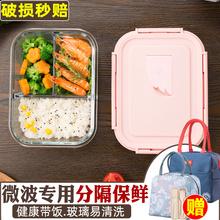 物生物uc班族分隔型da璃饭盒可加热便当盒微波炉套装保鲜餐盒