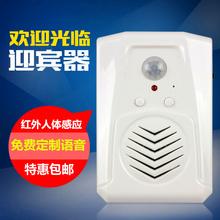 店铺欢uc光临感应器da音定制提示语音电子红外迎宾器