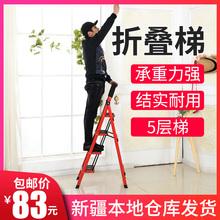 新疆包uc百货哥室内da折叠梯子二步梯三步梯四步梯家用的字梯
