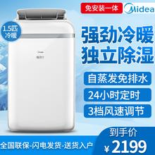 美的KudR-35/hd-PD2移动空调免安装免排水大1.5匹冷暖便携一体机