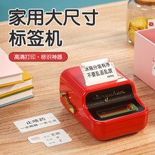 精臣Buf1标签打印tr手机家用便携式手持(小)型蓝牙标签机开关贴学生姓名贴纸彩色食