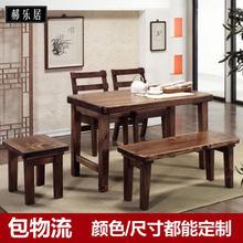纯实木uf桌椅现代中tr休闲户外茶艺桌椅组合松木复古风格仿古