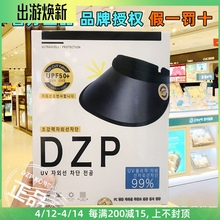 韩国DufP防紫外线trV防晒帽空顶帽子女uvcut运动太阳帽春夏户外