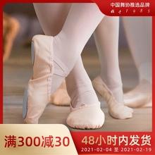 舞之恋uf软底练功鞋tr爪中国芭蕾舞鞋成的跳舞鞋形体男