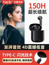 havit/海威uf5I97 tr牙耳机双耳运动跑步入耳款隐形安卓通用挂脖头戴款