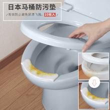 日本进uf马桶防污垫tr马桶静音贴粘贴式清洁垫防止(小)便飞溅贴