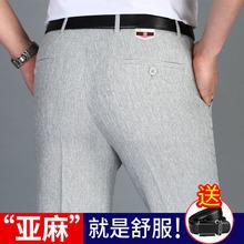 雅戈尔uf季薄式亚麻tr男裤宽松直筒中高腰中年裤子爸爸装西裤