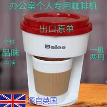 Baluge美式滴漏ya动家用1个的用单杯迷你(小)型办公室便携