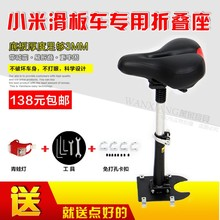 免打孔uh(小)米电动滑or椅加装 折叠减震座位座垫 米家专用包邮