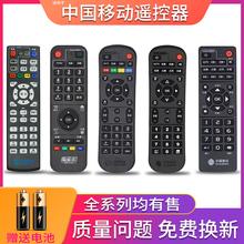 中国移uh遥控器 魔orM101S CM201-2 M301H万能通用电视网络机