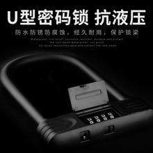 电动车uju型锁电动nh自行车抗液压密码车锁