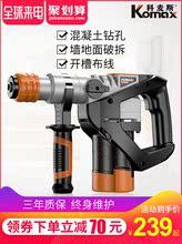 科麦斯重型电锤电镐两uk7大功率冲ar多功能电动工具工业电钻