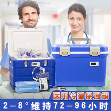 6L赫uk汀专用2-my苗 胰岛素冷藏箱药品(小)型便携式保冷箱