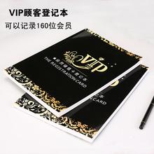A4美容美发ul3所顾客档ll值消费记录表储值会员VIP登记本子