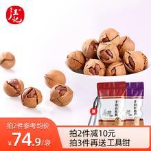 汪记手ul山(小)零食坚ll山椒盐奶油味袋装净重500g