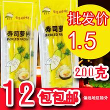 酸甜萝ul条 大根条ll食材料理紫菜包饭烘焙 调味萝卜