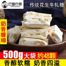 老式怀un手工花生奶io包装奶糖礼包糖果零食(小)吃