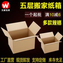 多式五层特un2搬家纸箱io物流加厚纸箱纸盒搬家箱定做包装盒