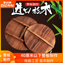[unefr]纯手工杉木家用环保炒大木头盖木质