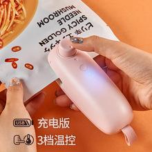 封口机un(小)型家用塑fr食品封口器神器迷你手压式塑料袋密封机