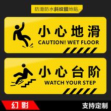(小)心台un地贴提示牌fr套换鞋商场超市酒店楼梯安全温馨提示标语洗手间指示牌(小)心地