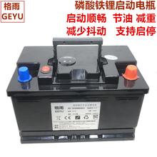 格雨 un2V汽车磷fr 蓄电池57117 56318大容量支持AGM70AH启