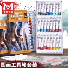 美邦祈un颜料初学者fr装水墨画用品(小)学生入门全套12色24色岩彩矿物工笔画大容