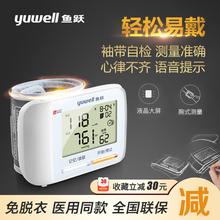 鱼跃手un式电子高精tr医用血压测量仪机器表全自动语音