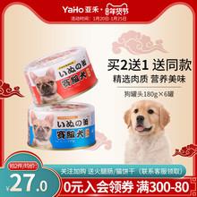 YaHun亚禾狗罐头tr养整箱湿粮泰迪幼犬鸡肉牛肉罐头主食罐零食