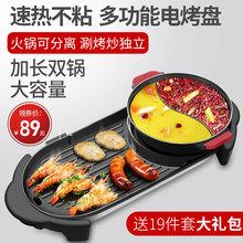 多功能un用电烤炉鸳ar烧烤一体锅烤涮无烟烧烤盘不粘锅烤肉机