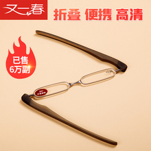 折叠3un0度旋转男ar携式时尚超轻树脂优雅高清老花眼镜