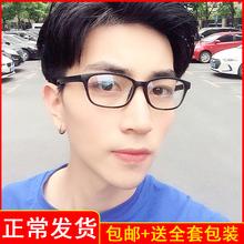 框男潮un近视抗蓝光ar脑保护眼睛无度数防护平光镜