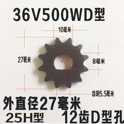 vo迷un可折叠两轮ng步代驾配件电动机齿轮(小)飞轮bk
