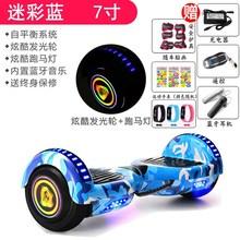 智能两un7寸平衡车ng童成的8寸思维体感漂移电动代步滑板车